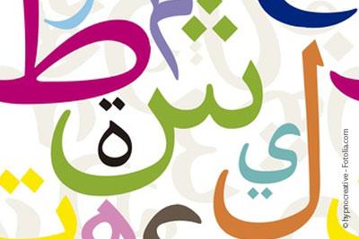Apprendre le Coran et l'arabe